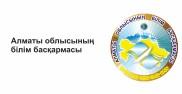Управление образования Алматинской области