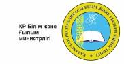 Министерство образования и науки Республики Казахстан