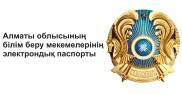 Электронный паспорт учреждения образования Алматинской области