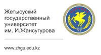 Жетысуский государственный университет им. И. Жансугурова