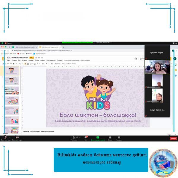 Вебинар для руководителей дошкольных учреждений по проекту Bilimkids
