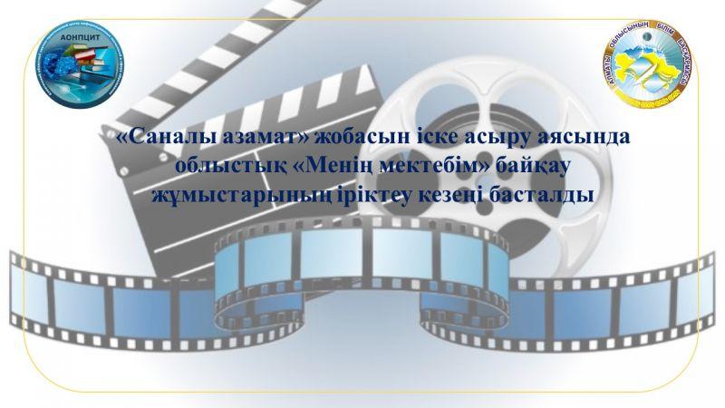 Отборочный этап областного конкурса «Менің мектебім»