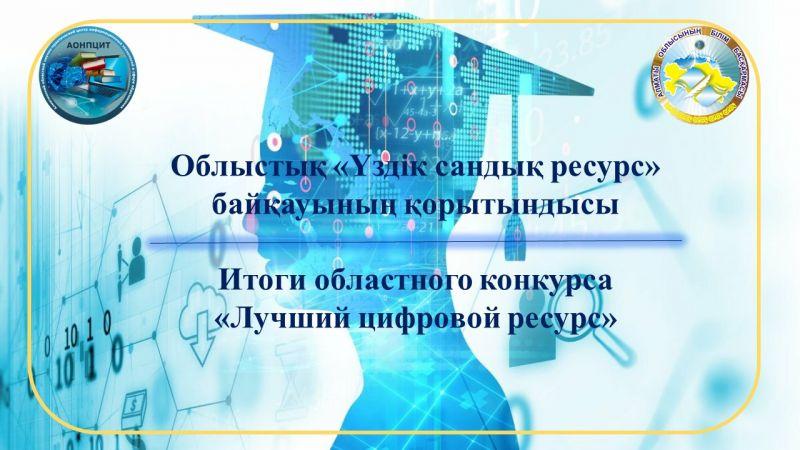 Итоги областного конкурса «Лучший цифровой ресурс»