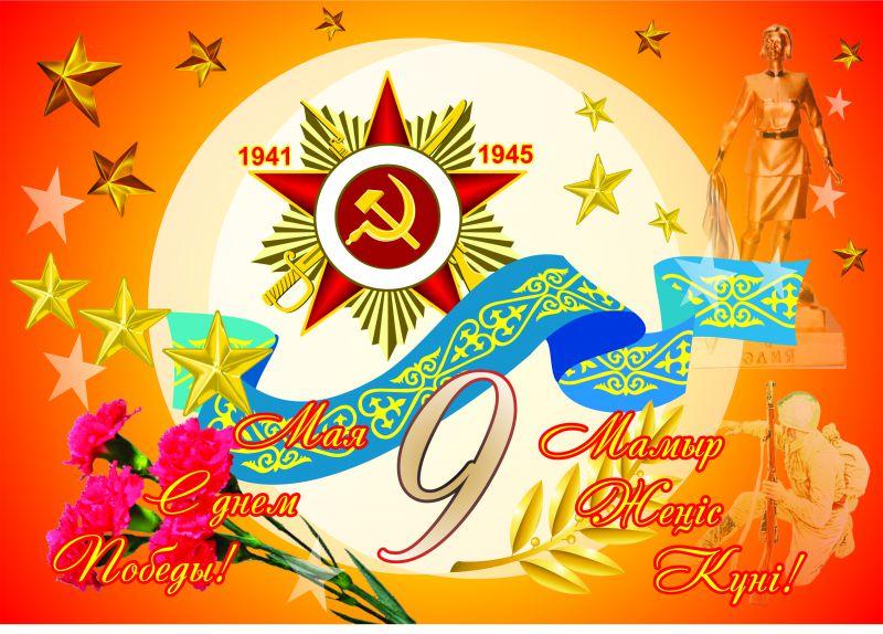 Поздравляем Вас с Днем Победы!