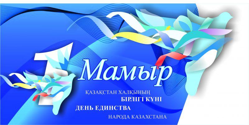 С 1 Мая – Днем единства народа Казахстана!